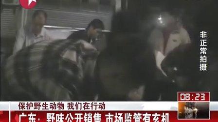 保护野生动物  我们在行动:广东——野味公开销售  市场监管有玄机[看东方]