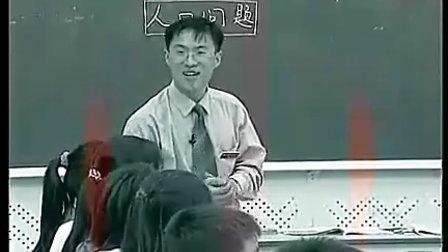 DL01《人口问题》实录七年级地理优质课视频