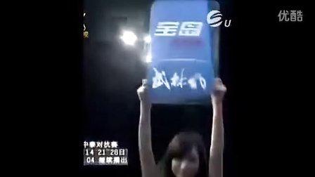 武林风举牌宝贝 酥酥 阳阳 琳琳