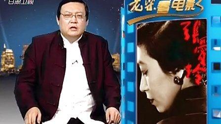 老梁看电影 20121113 《半生缘》 重温张爱玲的情爱经典