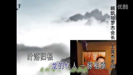 顾凯-中华情