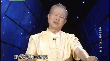 第75集_大壮之道_曾仕强_易经的智慧_泰学