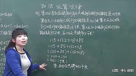 4下3.2 加法运算定律(二) 黄冈数学视频小学四年级下册同步