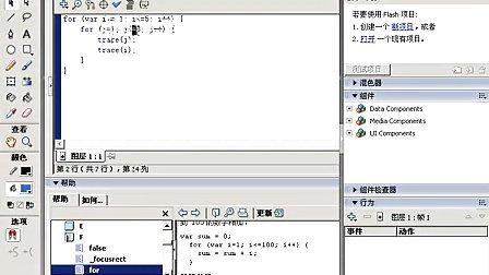 FLASH教程16循环命令_标清
