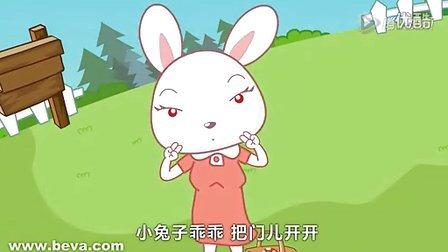贝瓦儿歌:小兔子乖乖