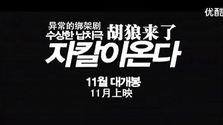 [中字]121029金在中【胡狼来了】电影最新预告[在吧]