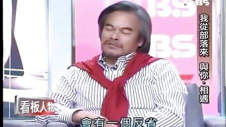 訪賽德克巴萊演員林慶台大慶(莫那魯道)、林源傑(巴萬)