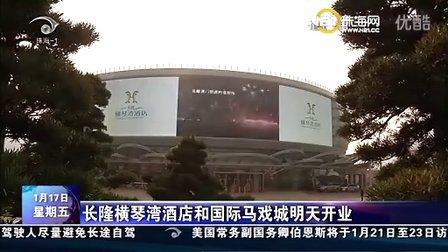 长隆横琴湾酒店和国际马戏城明天开业