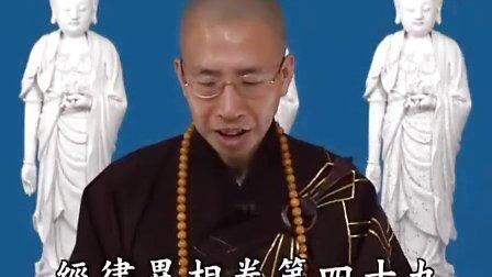 净宗根本戒(国语--殺業所感地獄果報)--07--定弘法师
