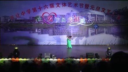 开化中学2014年元旦晚会