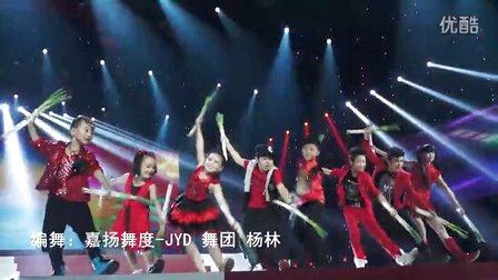 嘉扬舞度-JYD 舞团 杨林 编舞 - 甩葱歌 星光大道八周年庆典