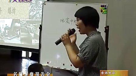 地震中的父与子1蒋可涵小学语文优质课视频
