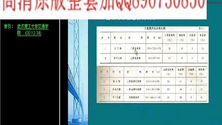 武汉理工大学 桥梁施工技术 26讲 全套视频教程下载加QQ896730850
