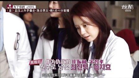 e-news 140120 急诊男女(崔振赫,宋智孝等)采访 超清中字