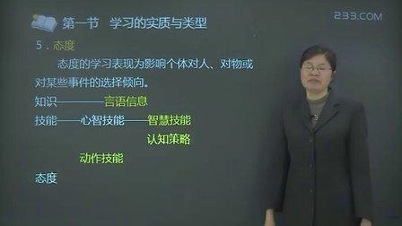 2012.5《中学教育心理学》精讲班(9)