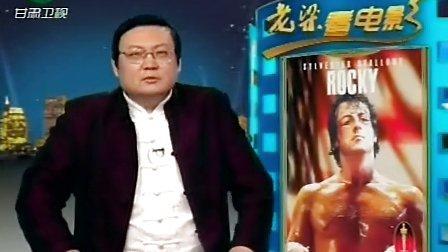 老梁看电影 20121031 铁血传奇