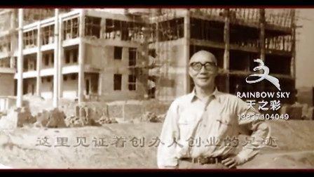 郑州大学升达经贸管理学院 形象宣传片