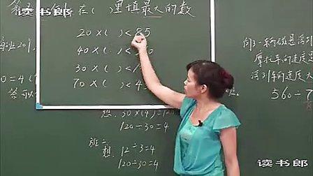 4上  口算除法   黄冈数学视频小学四年级上册同步教学课堂实录