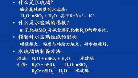 土木工程材料06  西安交大(完整一套课程在空间专辑里)