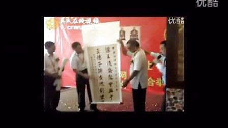 2012年深圳首届吴文化交流会