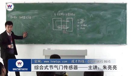 湖南万通汽修学校优秀教师—朱亮亮讲解汽修知识