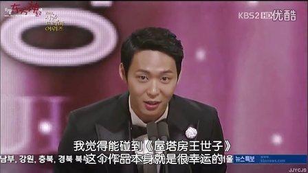 【韩语中字】120830 首尔电视节 男演员奖 朴有天