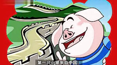 三只小猪学英语第27集在线观看-不卡的动漫网