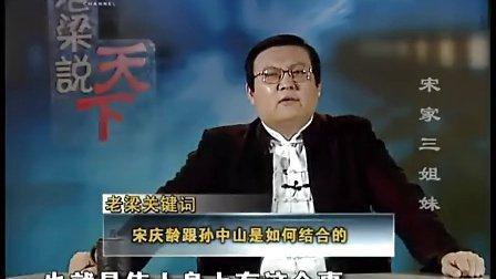 老梁说天下 20121118 宋家三姐妹