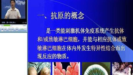 中山大学 微生物学与免疫学基础 共49讲加Q896730850