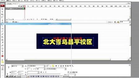北京北大青鸟培训学校课程视频教程 flash文字动画