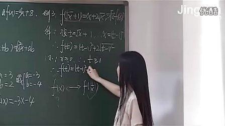 函数考点梳理篇 5-6第6讲复合函数1免费科科通网按课文顺序点户名获网址.密码精华數學