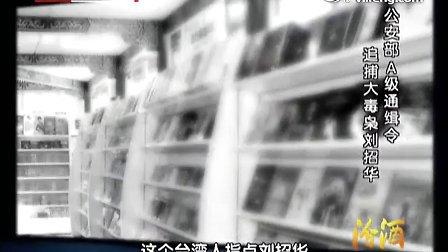 北京卫视-档案-公安部A级通缉令-追捕大毒枭刘招华