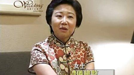 專業大妗羅勤芳傳授嫁娶禮儀(9)