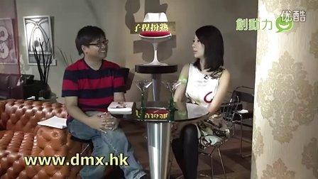 創動力媒體節目《子程扮熟‧二》專訪黃婉曼第二節