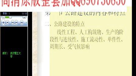 武汉理工大学 公路施工组织与概预算 全39讲 全套视频教程下载加QQ896730850