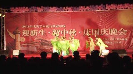 北海艺术设计职业学院20120928迎中秋庆国庆文艺晚会