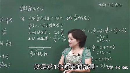 6上3.2分数除法二黄冈数学小学六年级上册同步教学实录