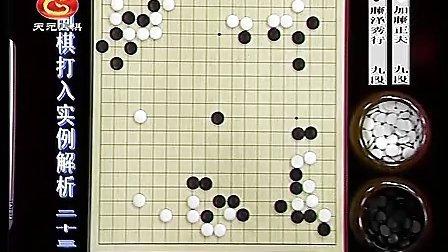 围棋打入实例解析(23)
