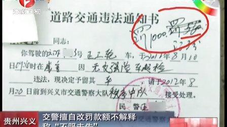 """贵州兴义:交警擅自改罚款额不解释  称""""不服去告""""[超级新闻场]"""