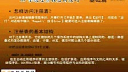 【885技术联盟】注册表应用技巧之基础篇_baofeng_baofeng