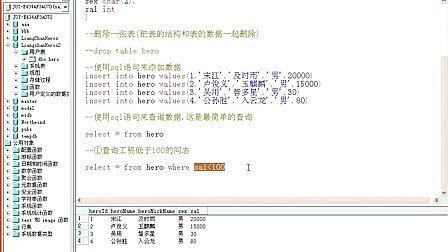 第56讲-查询分析器.ddl.dml.dql.avi