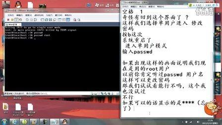 linux 密码破解