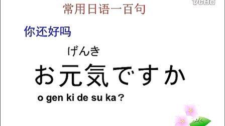 常用日语100句(1-10)标准音朗读版