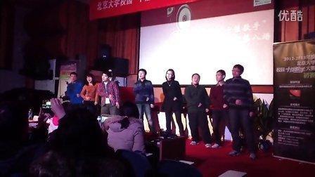 Paca人声乐团《对你爱不完》北大十佳初赛第八场2012.12.2.