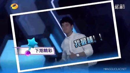 [芒果捞]快乐大本营20120901预告 轩辕剑新白发魔女传