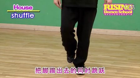HOUSE (SHUFFLE) RISING Dance School