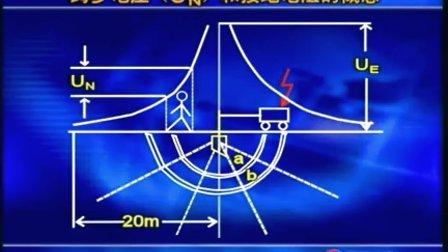 实用电气安全技术培训教程01