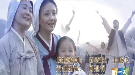 庆祝延边朝鲜族自治州60周年  电视剧《长白山下我的家》今起播出[新一天]