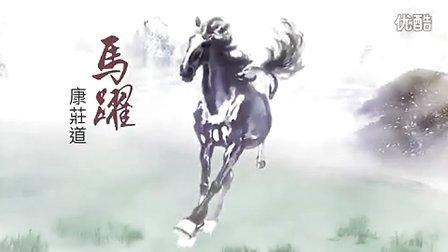 香港赛马会2014马年新春宣传片