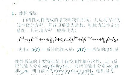 吉林大学 自动控制原理 34讲胡寿松第四版 全套加QQ896730850